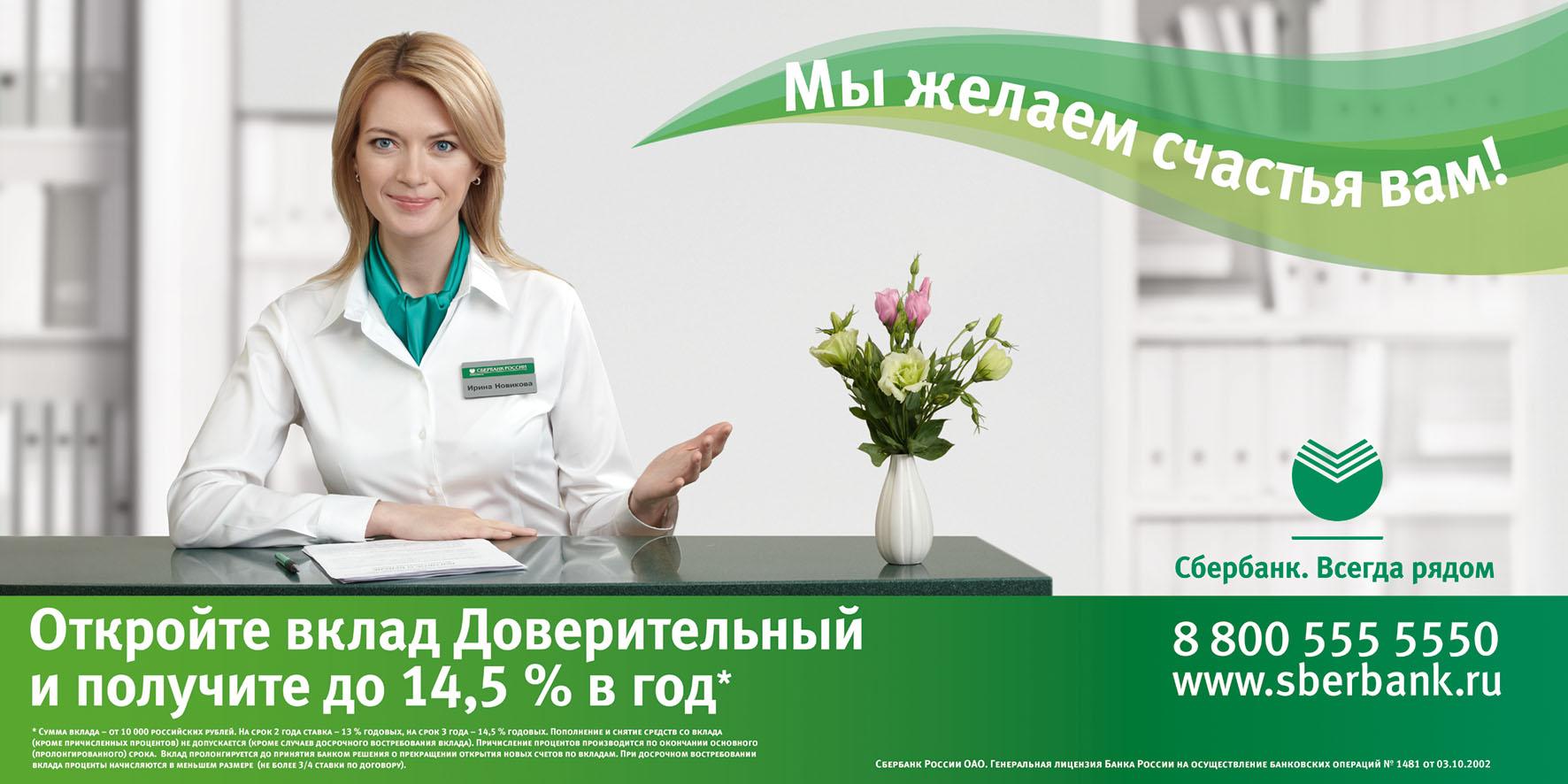 Киров Белых Руководство Сбербанка