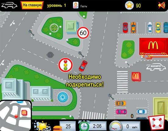 Игру Дорожное Правила