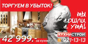 Кухнистрой В Москве