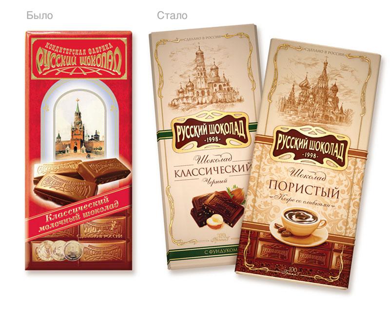 Русский Шоколад Скачать Торрент - фото 9