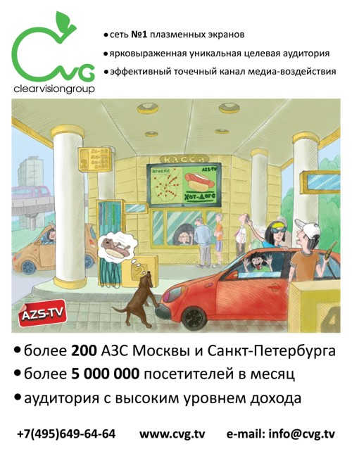 Рекламная кампания Clear Vision Group