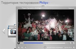 Сайт http://www.ofcourse.philips.com/, ролик Марко Грандии о телевизорах Philips