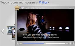 "Сайт http://www.ofcourse.philips.com/, ""слепой"" тест фоторамки Зршдшзы"