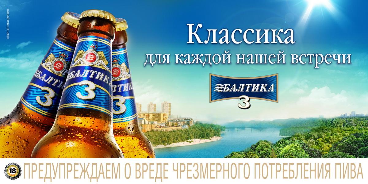 Балтика картинки реклама