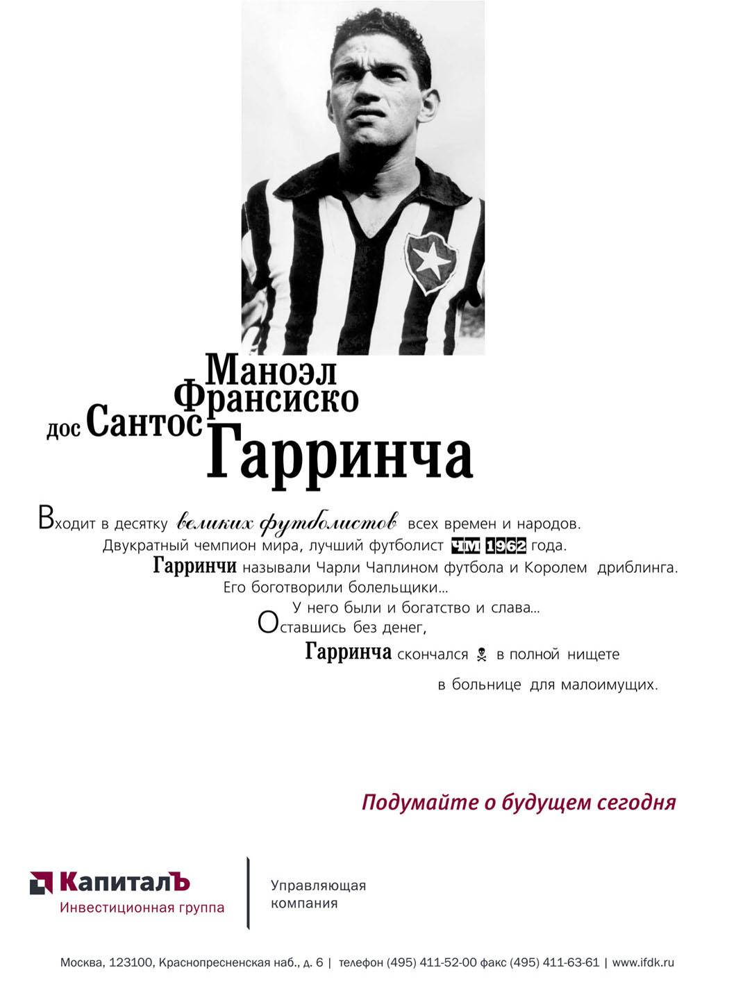 Вадим сосков капитал 6 фотография