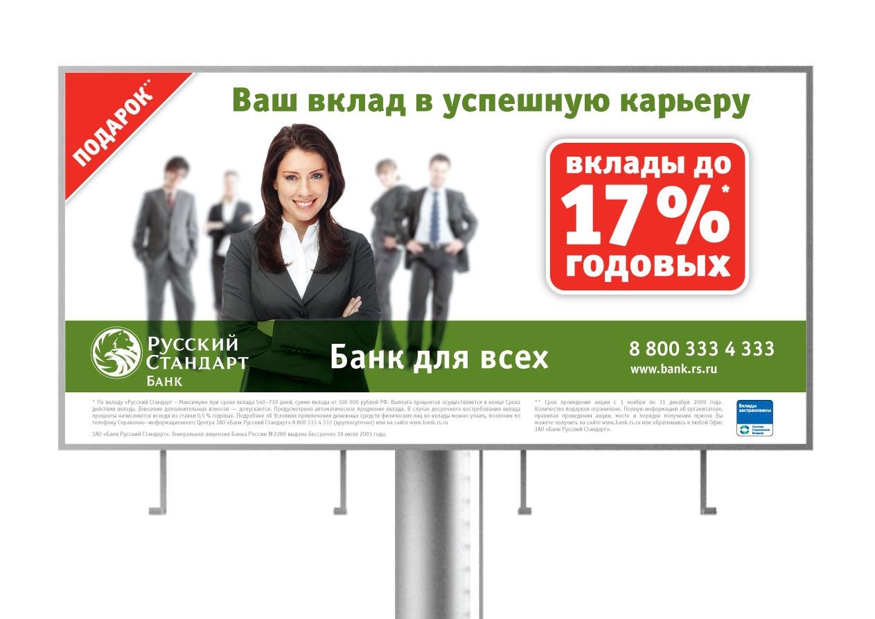 ведущих марок есть услуга рефинансирования в банке русский стандарт инете про