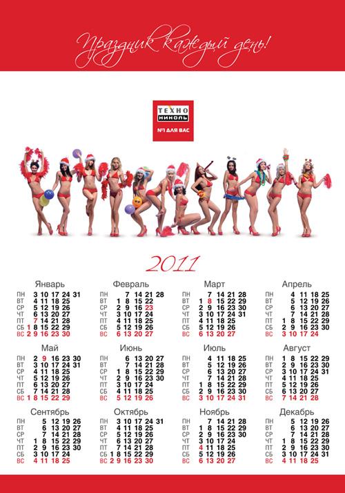 Календари с поздравлением к новому году