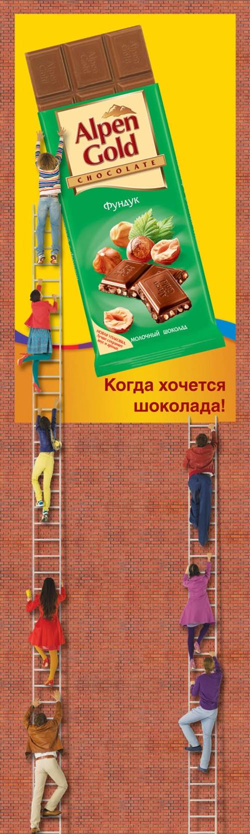 Реклама Alpen Gold Max Fun | Альпен Гольд Кола