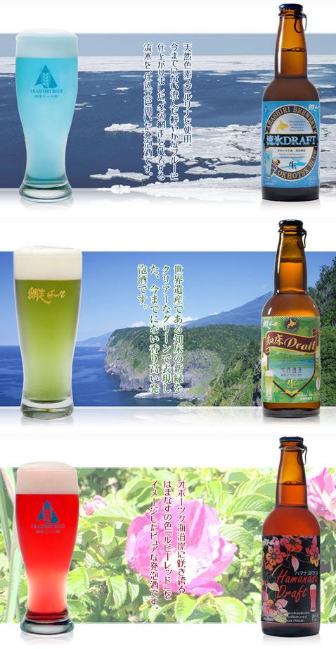 Набор из шести бутылок пива любой расцветки обойдётся покупателю в $32 (фото Takahashi Company).