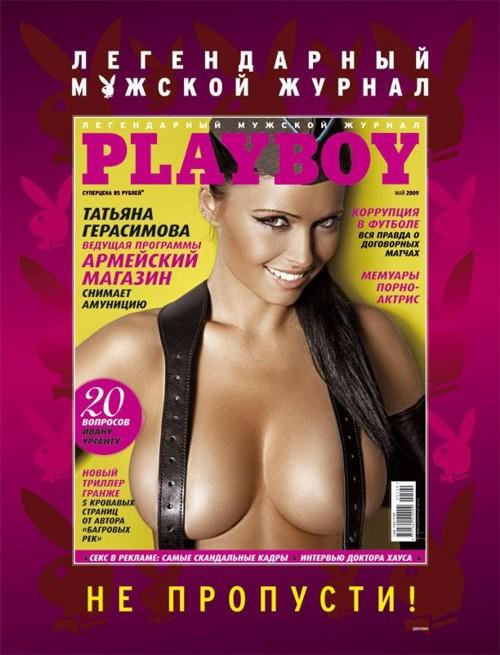 Русские журналы смотреть эротические