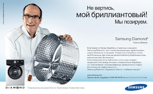 Samsung, Михаил Шац