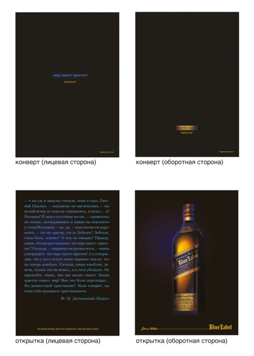 Leo Burnett Moscow и Arc WW Russia для Johnnie Walker Blue Label по заказу Diageo