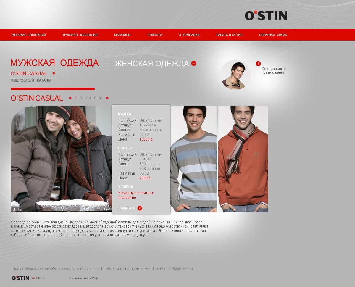 Каталог Одежды Остин