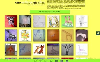 Жираф, норвежский дизайнер Ола Хелланд,, Ola Helland