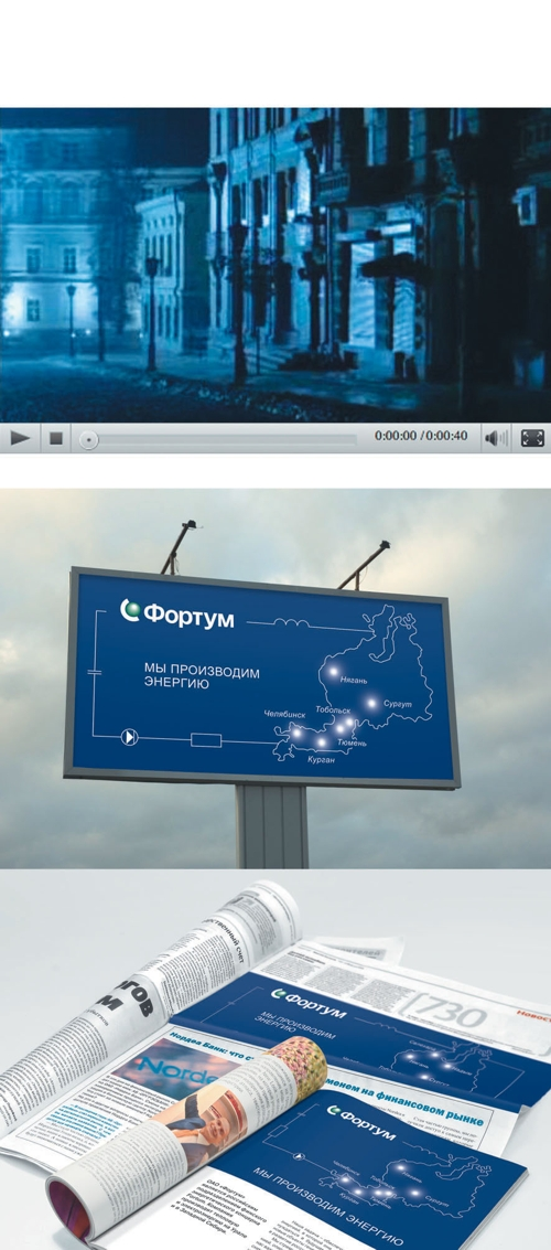 Фортум от Coruna branding group