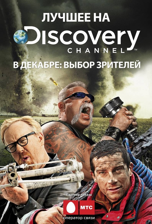 Лучшее не  Discovery Channel