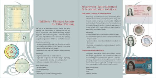 Буклет Security Printing Solutions