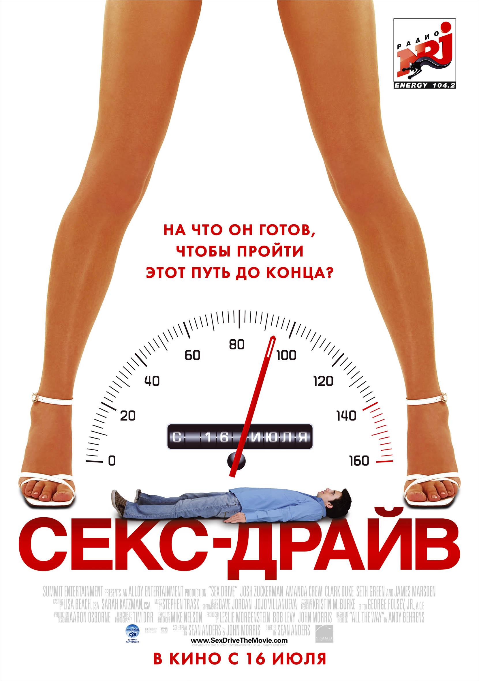 Секс в москве 2 фотография