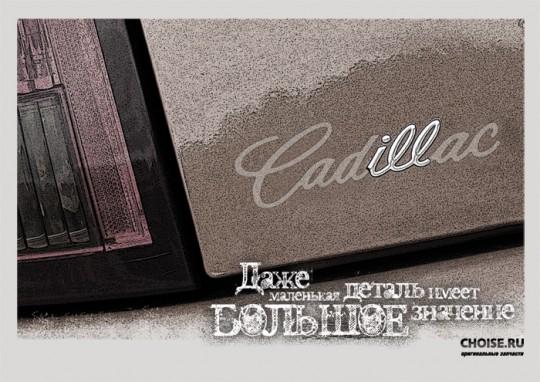 """Печатная реклама  """"Cadillac """" для Choise.ru, aгентство: TWIGA, Moscow."""