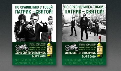 """Ночь Святого Патрика"" для виски Jameson от ""Неба"""