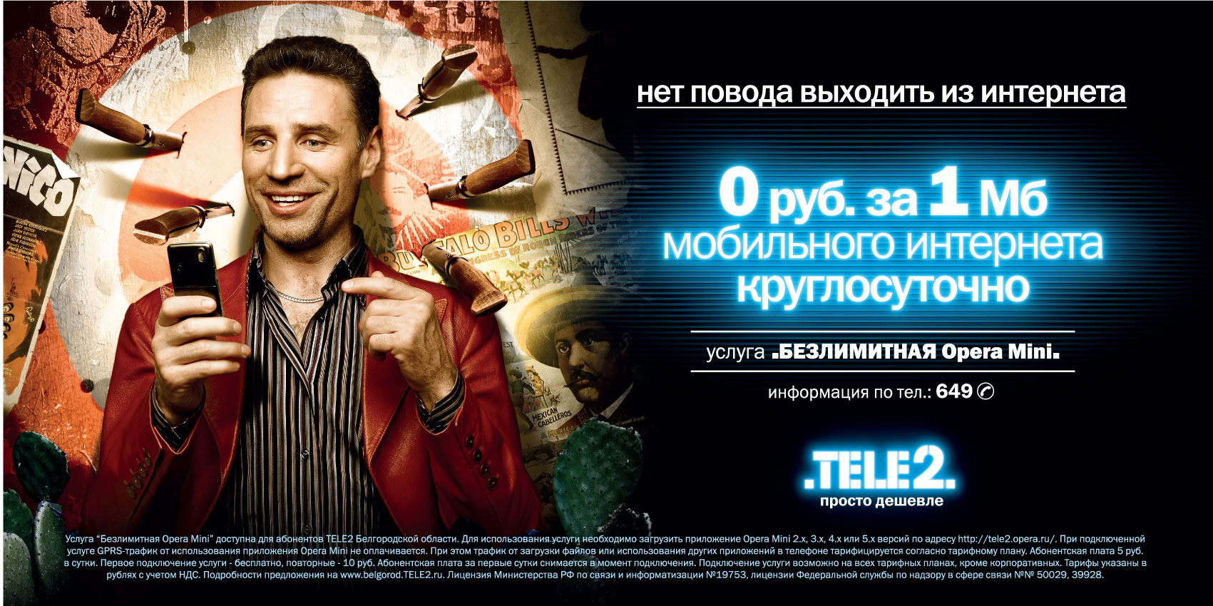 Реклама про мобильный интернет