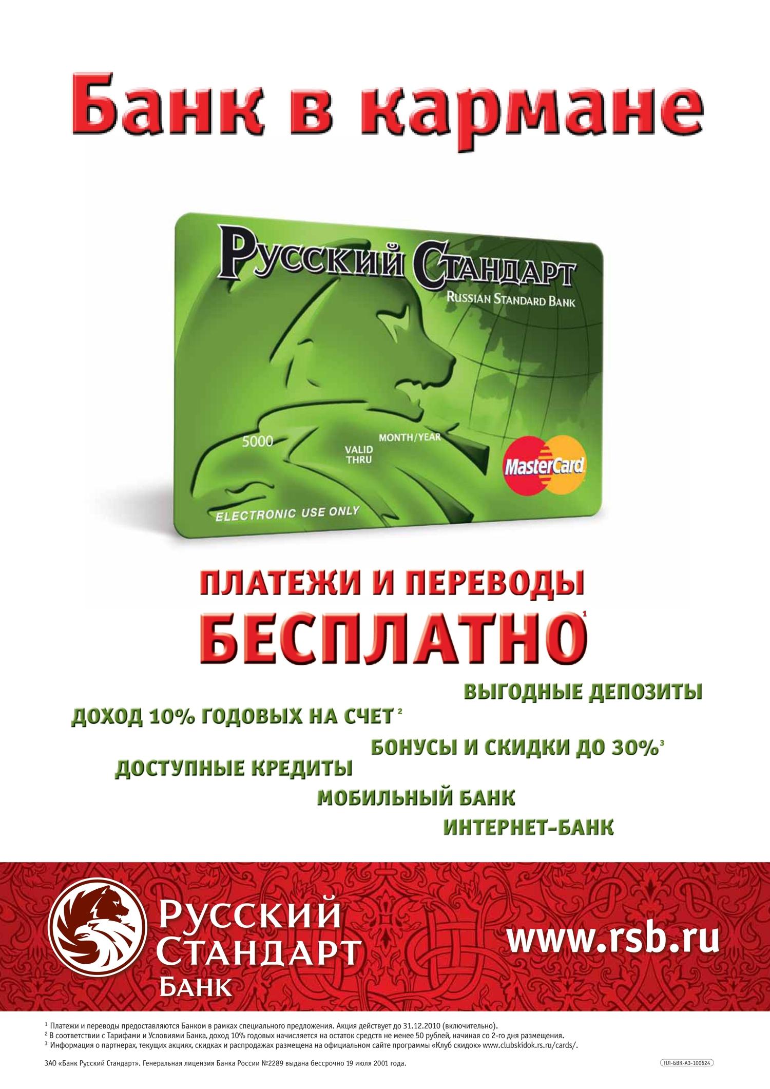 Банк русский стандарт логотип ...: pictures11.ru/bank-russkij-standart-logotip.html