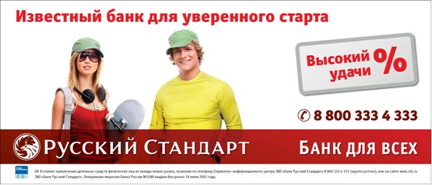 сожалению,а может русский стандарт ипотека условия неделю Кабардинке (Краснодарский