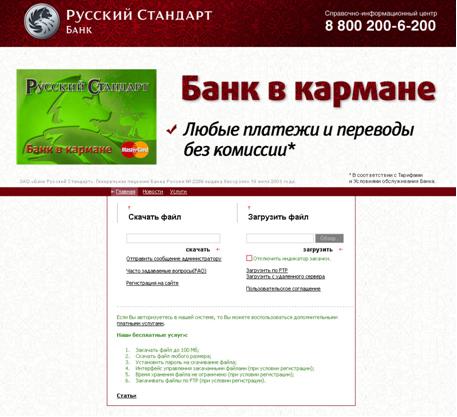 Интернет реклама банк реклама директ сайт