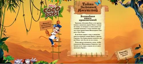 Leo Burnett Moscow, Coco Pops