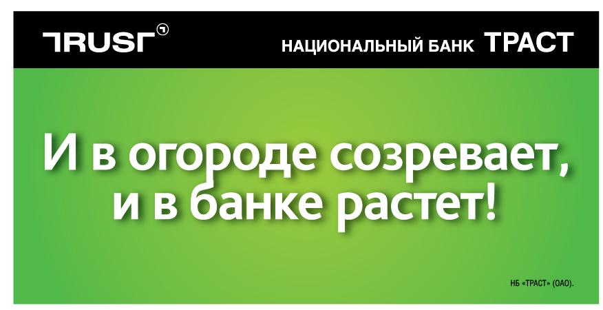 банк траст пермь официальный сайт Колодезном переулке (ООО