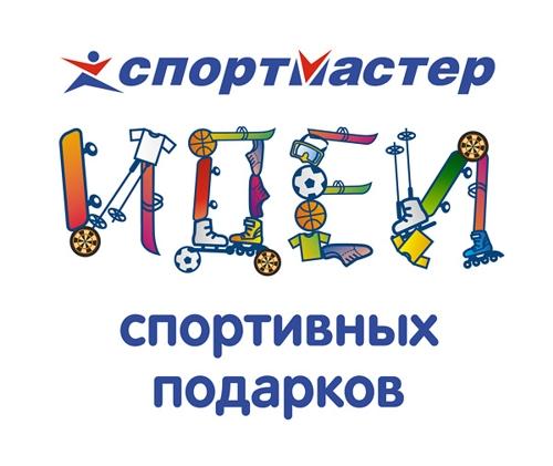 Спортмастер - магазины спортивных товаров, товаров для отдыха и туризма.