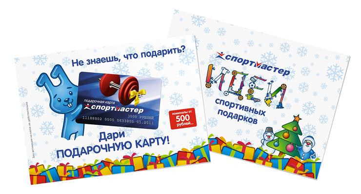 """Сеть спортивных магазинов  """"Спортмастер  """" начала новогоднюю рекламную."""