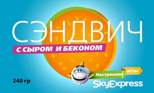 �����!, SKYEXPRESS