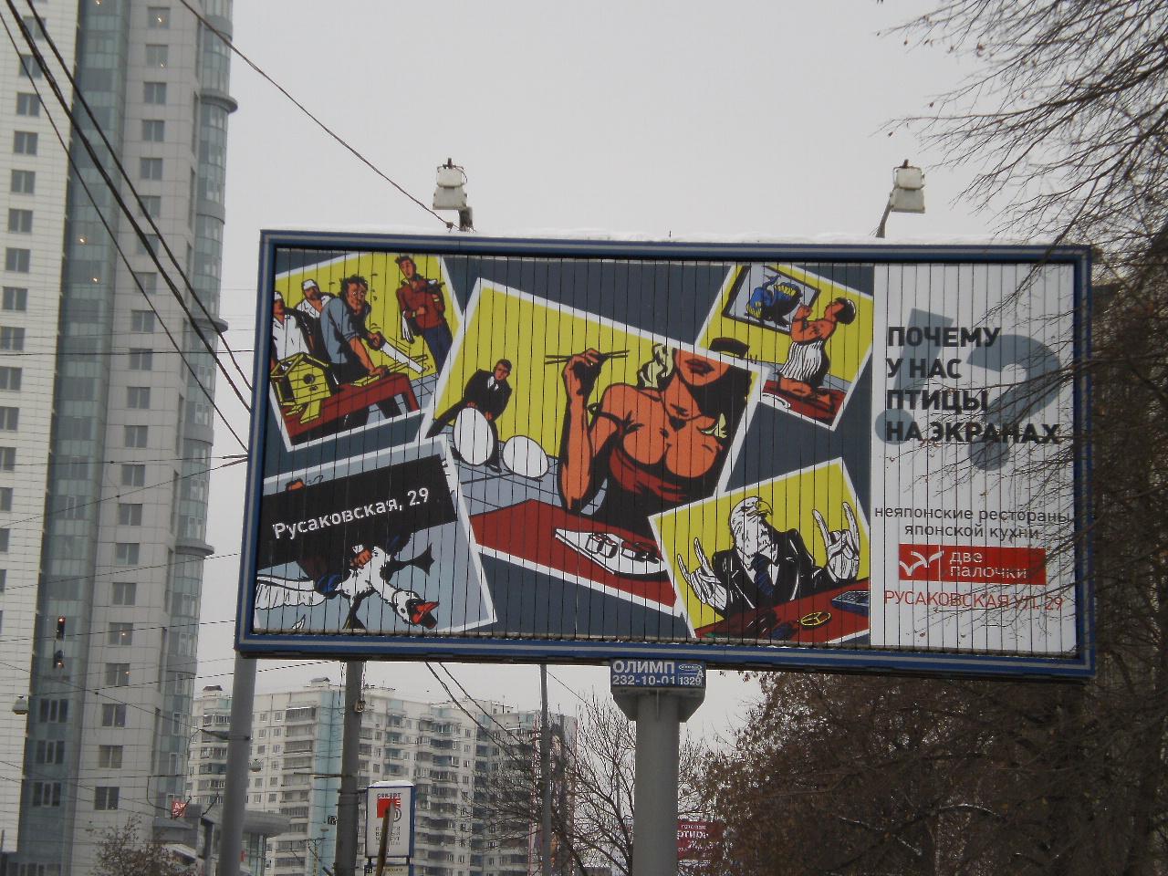 bolshogo-video-pornuhi-zasnyatoy-v-moskve-na-reklamnom-stende-porno-ebli-zhen