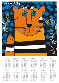 Бесплатный календарь