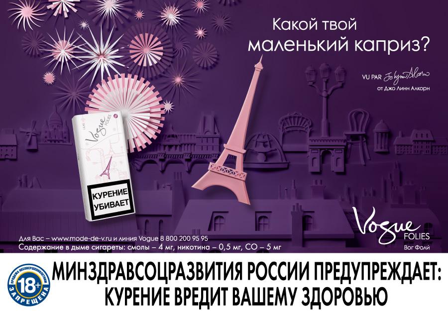 Реклама табачных изделий в россии купить табачные стики недорого
