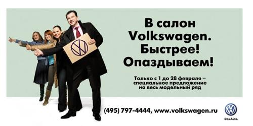 Рекламный принт Volkswagen