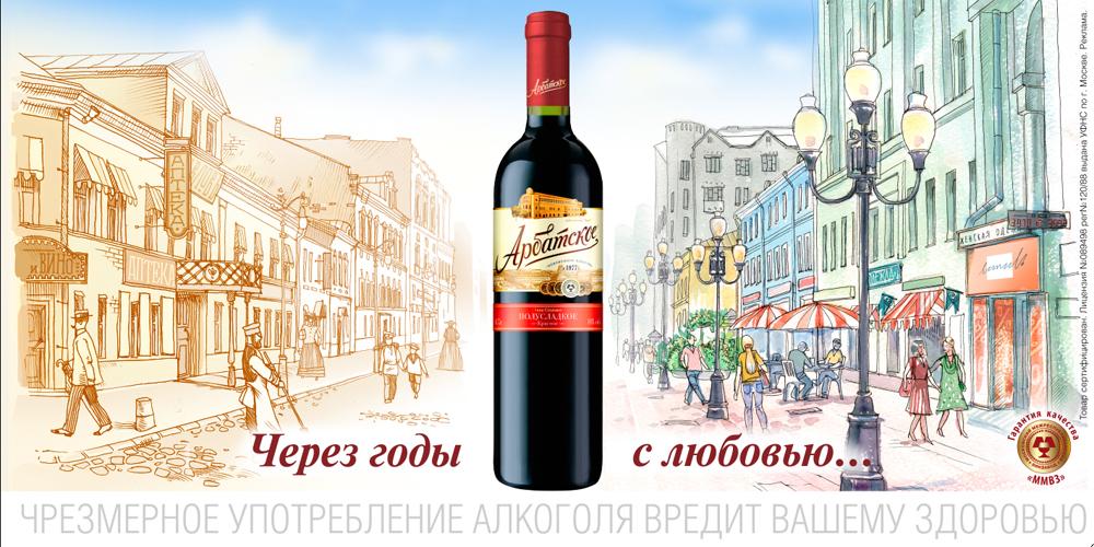 http://www.sostav.ru/articles/rus/2010/16.04/news/images/1arbat.jpg