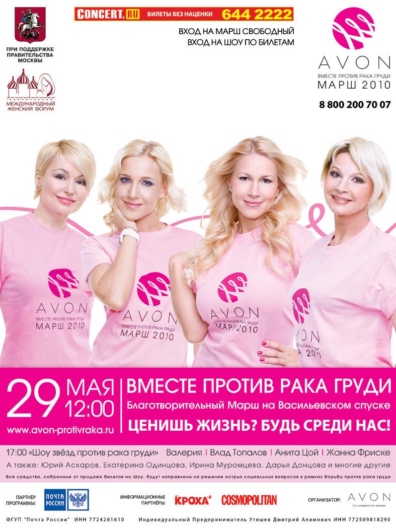 Avon против рака косметика люкс класса купить в