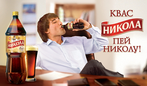 http://www.sostav.ru/articles/rus/2010/19.05/news/images/kvasm.jpg