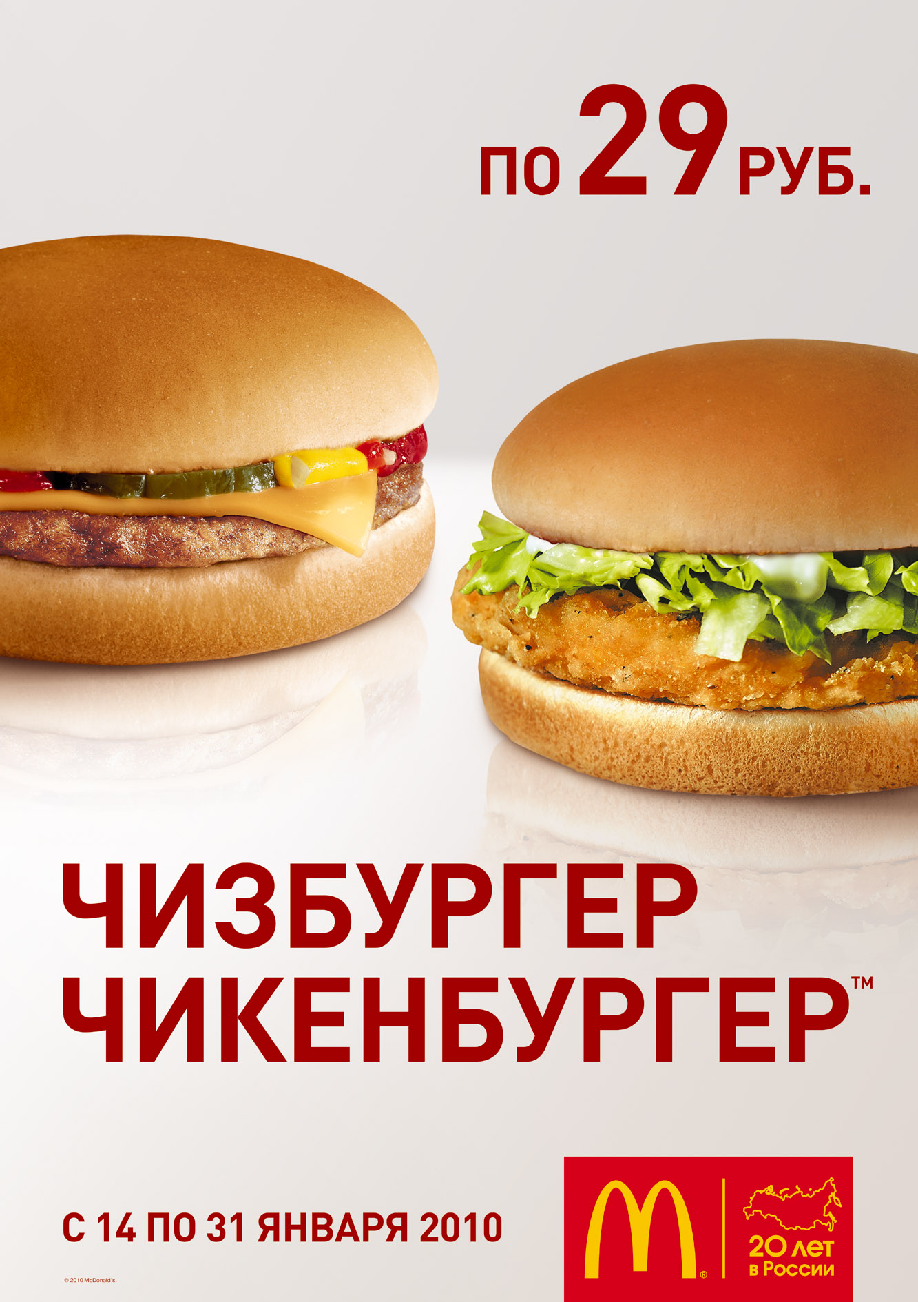 consumer preference towards mcdonald's A study on consumer satisfaction towards this study has been focused on the consumer preference of more about report of consumer satisfaction of mcdonald's.