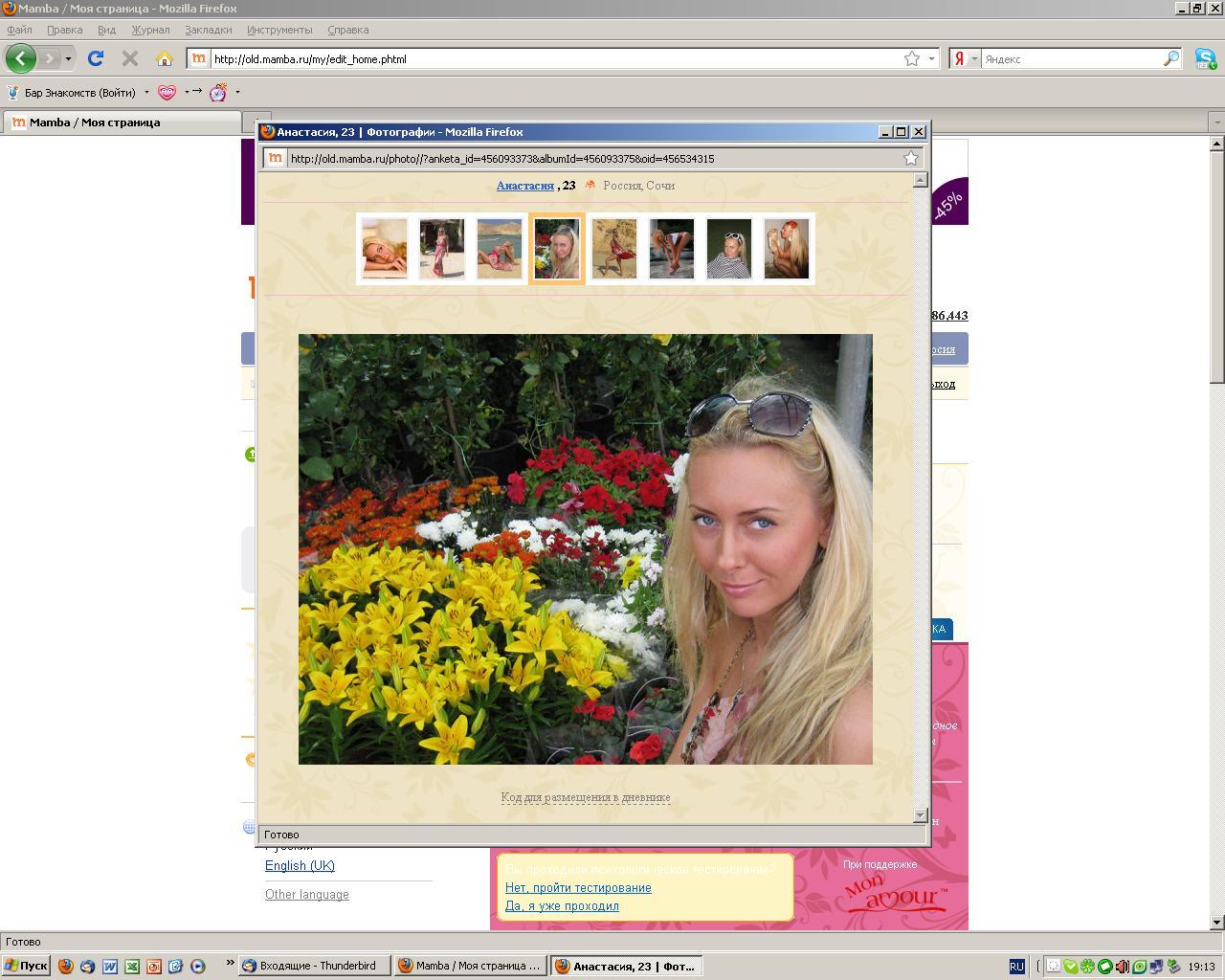 Сайты для знакомства и вирта 18 фотография