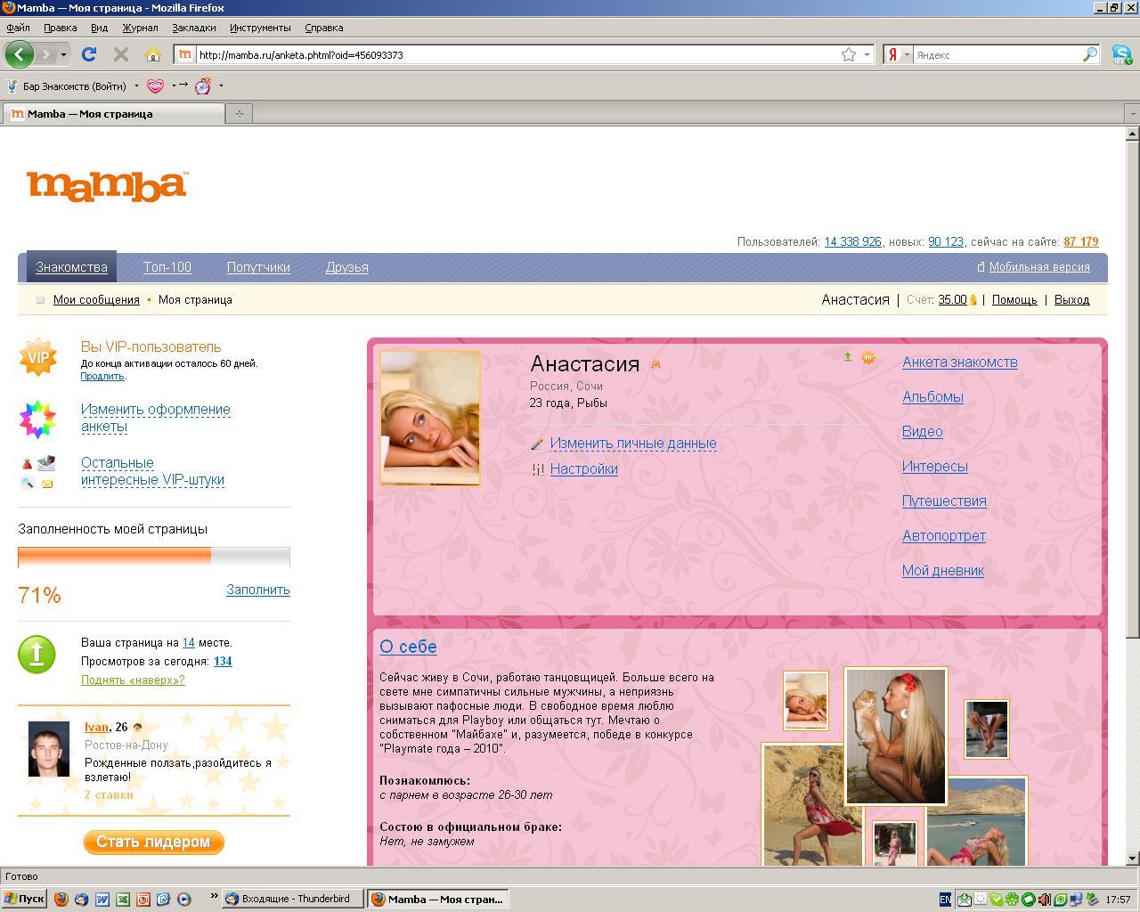 Мой страница мамба профайл моя