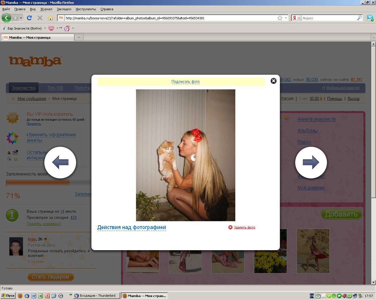 Мамба знакомства моя страница вход смотреть онлайн