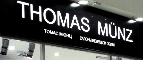 Thomas Munz и Soldis Communications