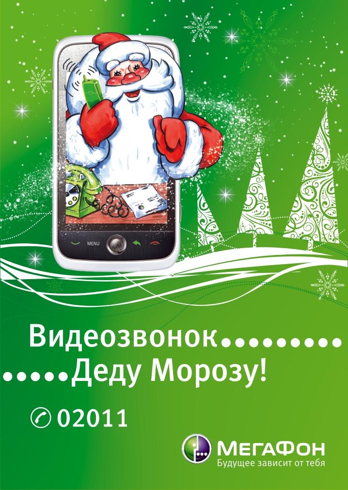 Дед мороз поздравления по телефону