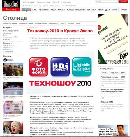 P&I сделало кампанию для Mobile & Digital Show-2010