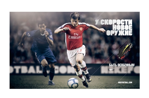 Андрей Аршавин в рекламу Nike