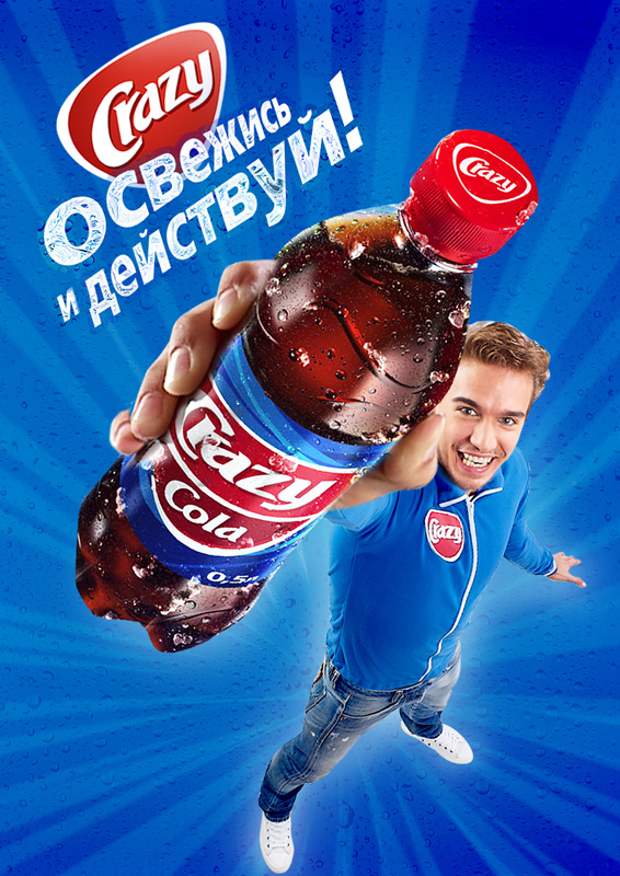 """...кампанию напитка Crazy Cola под слоганом  """"Замочи эту..."""