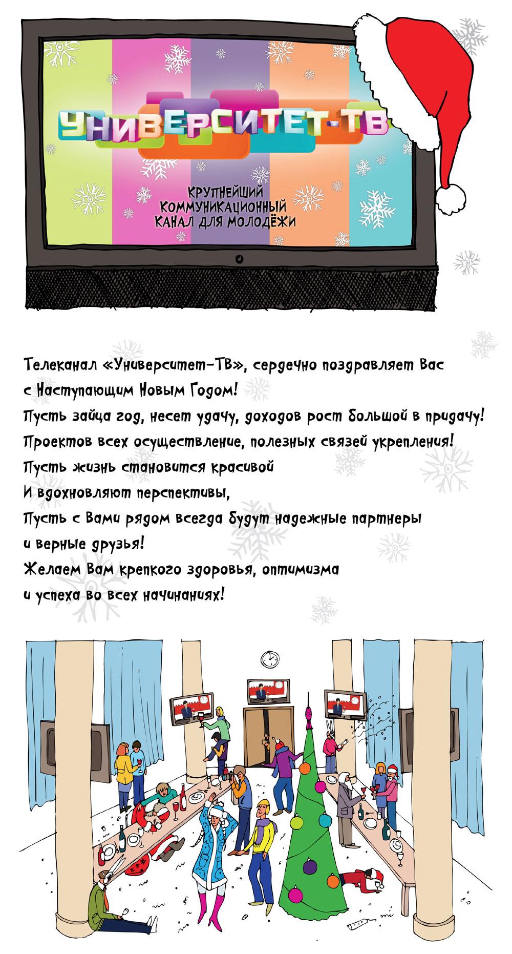 Поздравление молодёжи с новым годом